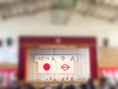 2015nyuugaku.jpg