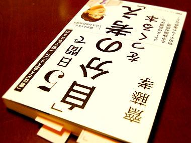 jibun-kangae.jpg