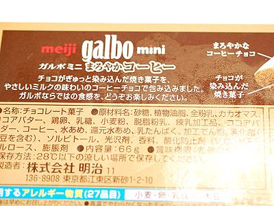 galcof02.jpg